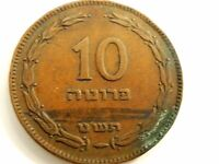1949 Israeli Ten (10) Pruta Coin (Without Pearl)