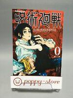 """Jujutsu Kaisen Vol.0  Japanese language Comic Manga Book """" Gege Akutami """" NEW"""