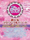 Japanese Popular Love Song  Ballad for Beginner Piano Solo Sheet Music Book