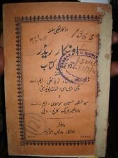 INDIA  RARE - PRINTED BOOK IN URDU - PAGES 153 WITH PRINTED AND PASTED PICTURES