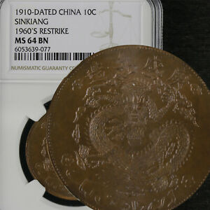 1910-DATED China 10C SINKIANG 1960 S RESTRIKE NGC MS 64 BN