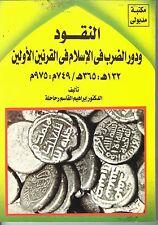 * RAHÂHILA, al-Nuqûd wa dawr al-darb fî al-islâm fî al-qarnayn al-awwalîn, 1999