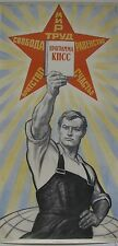 Vintage Soviet Russian Poster, 1964, very rare, 100% original