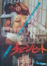 CHAINED HEAT Japanese B2 movie poster WOMEN IN PRISONS SEX SYBIL DANNING 1983