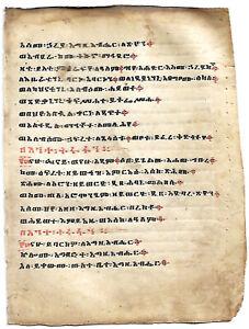 19TH CENTURY ETHIOPIAN PSALTER ON VELLUM: 5