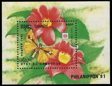 "CAMBODIA 1182 - Philanippon '91 ""Ochiodes subhyalina"" Moth (pf58300)"