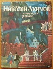 Russian avant-garde artist Akimov N. Soviet painting theatre decoration costume