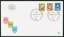 Mayfairstamps Israel FDC 1970 Coat of Arms Combo First Day Cover wwr_09323