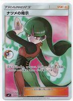 Pokemon Card Japanese - Sabrina's Hint SR 109/095 SM9 - Full Art HOLO MINT