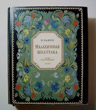 1948 Russian Book MALAKHITOVAYA SHKATULKA P. BAZHOV