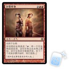 CHINESE SPLINTER TWIN Rise Of The Eldrazi ROE Magic MTG MINT CARD