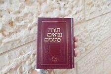 BJ21 The Holy Bible Jewish Old Testament Hebrew Book Moses Israel Torah Tanach