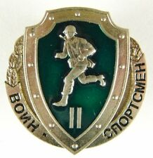 Russian Army WARRIOR - ATHLETE 2nd Degree Metal Enamel Badge Screw Back