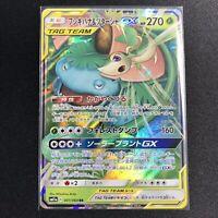 Venusaur & Snivy GX RR 001/064 SM11a Pokemon Card Japanese  MINT