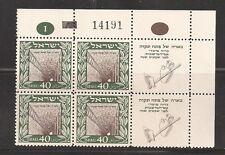 Israel  1949 Petah Tikvah Tab Plate Block Scott 27  Bale 17