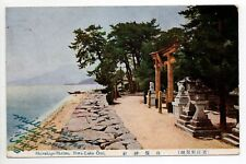 JAPON carte postale ancienne JAPAN old postcard n° 7 shirahige-shrine biwa lake