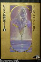 JAPAN Record of Lodoss War OVA Kirokushuu #1 art book OOP