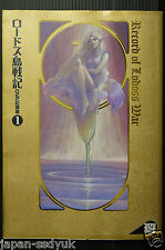 JAPAN Record of Lodoss War OVA Kirokushuu #1 art book OOP