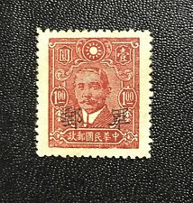 China 1943 Military Stamp,M7 $1 MNH.NGAI SYS Sun Yat Sen