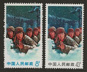 CHINA PRC 1969 8f 43f Defence of Chen Pao-tao 'Snow Patrol' both mint MNH cv£65