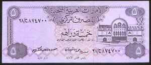 United Arab Emirates 5 Dirhams (1982) Pick 7 VF