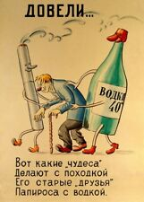 ANTI-ALCOHOL AND TOBACCO PUBLIC NOTICE, Russia, 250gsm Reproduction A3 Poster