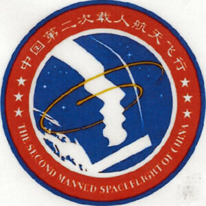 Human Space Flights The 2nd Manned Of China Badge Iron On Embroidered Patch