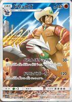 Pokemon card SM11b 059/049 CHR Excadrill Clay MINT Japanese