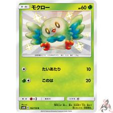 Pokemon Card Japanese - Shiny Rowlet S 162/150 SM8b - MINT