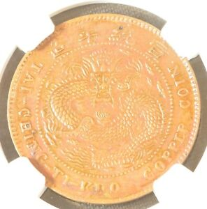 1909 CHINA Kirin 10 Cent Copper Dragon Coin NGC AU Details