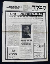 judaica israel newspaper HABOKER - the death of Ze'ev Jabotinsky No 1449  5,8,40