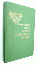 Local Council of the Russian Orthodox Church Поместный собор In Russian 1972