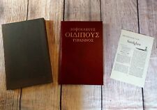 Sophocles OEDIPUS THE KING Heritage Press in Slipcase w/ Sandglass