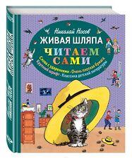 """Н. Носов """" Живая шляпа """" илл. И. Семёнов Russische Kinder Bücher"""