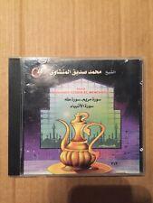 Surat Maryam Ta Ha Al Anbiyaa Shikh - Mohamed Seddik El Menchaoui Quran Koran CD