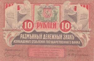 10 RUBLES AUNC BANKNOTE RUSSIA/ASHKHABAD/TRANSCASPIAN REGION 1919 PICK-S1136