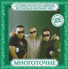 Russische mp3  Многоточие / Mnogototschie / Mnogotochie