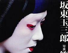 """Kishin Shinoyama """"BANDO TAMASABURO"""" KABUKI Book  1978  JAPAN Very Good"""
