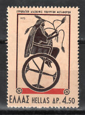 5th European Conference of Transport Ministers 1973 MNH, Trptolemus on Chariot.