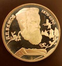 2 Rubel Bazhov 1994 pollierte Platte