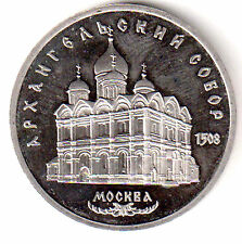 5 ROUBLES 1991 RUSSIA #2467
