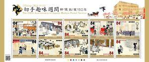 2021 JAPAN Philately Week 150th Modern Postal Service 10 Complete stamp sheet