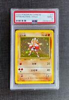 Pokemon PSA 9 Hitmonchan Holo Chinese Unlimited Base Set #7/102 Mint