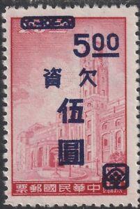 "Sc# J131 Republic of China MNGAI 1961 ""Postage due"" $5 on $20 issue CV: $12.00"