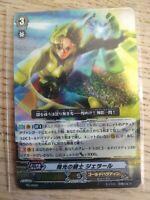 Cardfight!! Vanguard TCG - Knight of the Afterglow, Gerard - PR/0090 - japanisch
