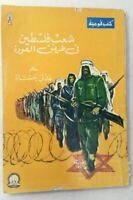 1964 Vintage Arabic Book Palestine  كتاب شعب  فلسطين في طريق العودة - عدلي حشاد