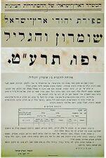 1919 Palestine CENSUS Counting ERETZ ISRAEL JEWS Jewish SAMARIA GALILEE Haifa VR