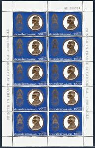 1987 H.M. The King's 60th Birthday Anniversary - 1st Series **Gold Stamp FS