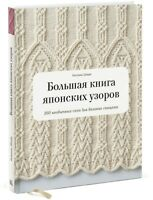 Knitting Book in Russian Большая Книга Японских Узоров Хитоми Шида