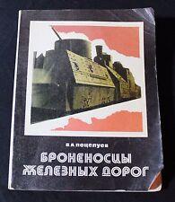 Russian Soviet book armored trains USSR military railway artillery machine guns